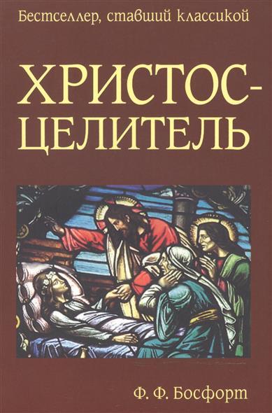 Босфорт Ф. Христос-Целитель вышивка бисером молящийся христос
