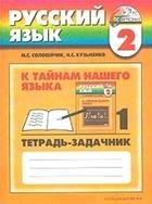 2 кл Русский язык К тайнам нашего языка тетрадь-задачник ч.1