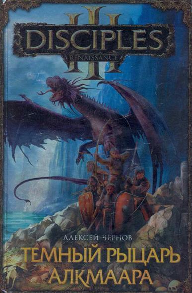 Темный рыцарь Алкмаара