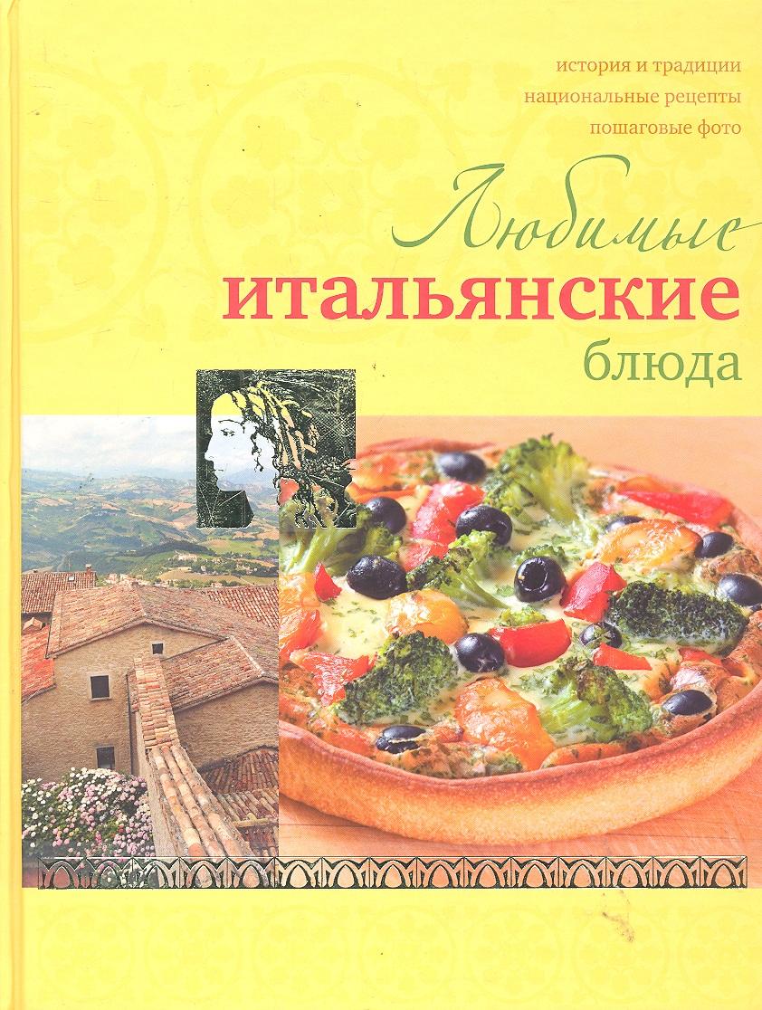 Ройтенберг И. (сост.) Любимые итальянские блюда ройтенберг и сост любимые итальянские блюда