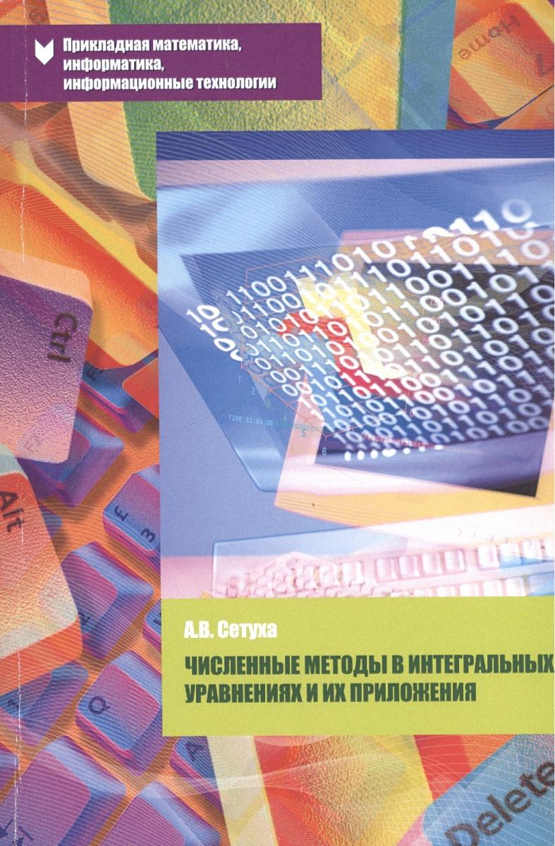Сетуха А. Численные методы в интегральных управлениях и их приложения. Учебное пособие