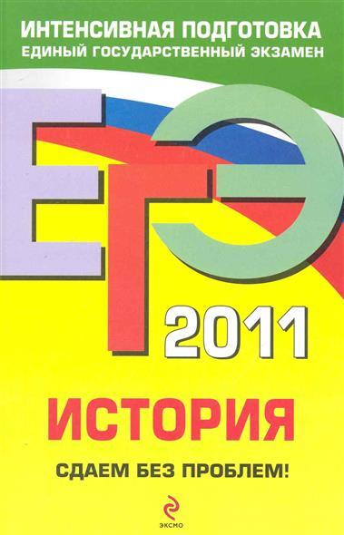 ЕГЭ 2011 История Сдаем без проблем