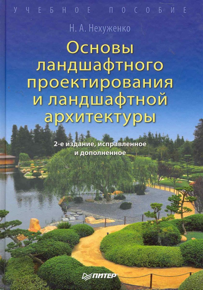Основы ландшафтного проектирования и ландшафтной архитектуры