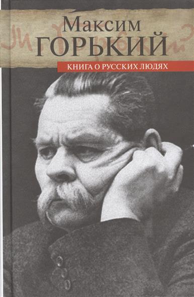 Горький М. Книга о русских людях первов м рассказы о русских ракетах книга 1