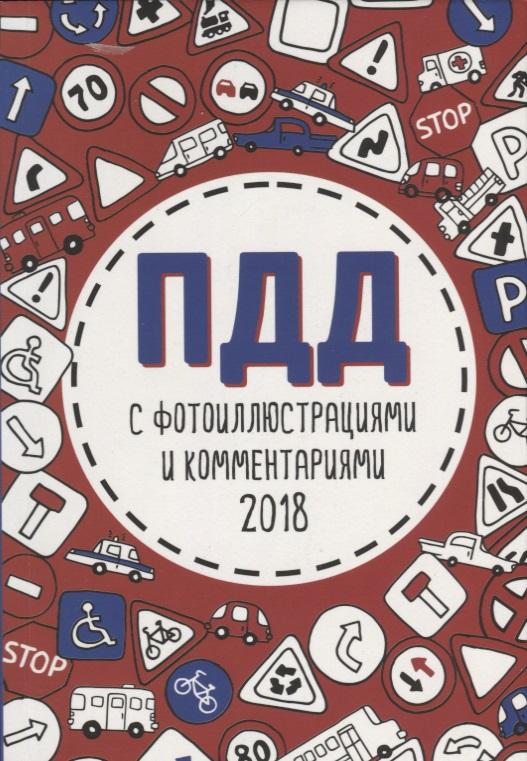 ПДД 2018. С фотоиллюстрациями и комментариями. 2018 г.