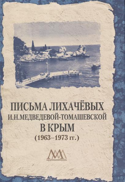 Письма Лихачевых И.Н. Медведевой-Томашевской в Крым (1963-1973 гг.)