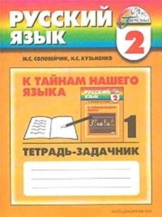 все цены на Соловейчик М., Кузьменко Н. 2 кл Русский язык К тайнам нашего языка тетрадь-задачник ч.1 онлайн