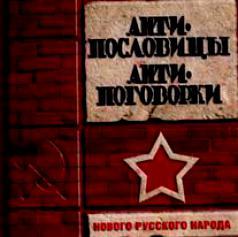 Антипословицы антипоговорки нового русского народа