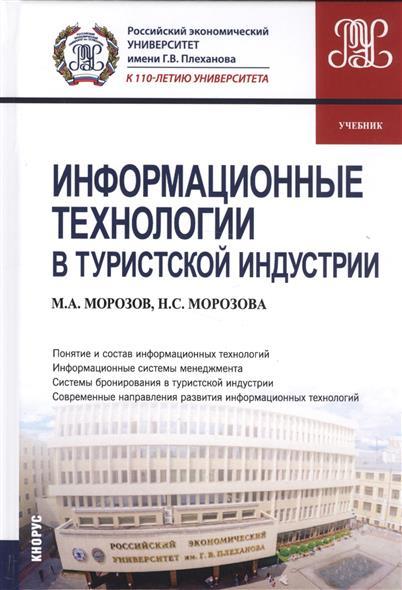 Морозов М., Морозова Н. Информационные технологии в туристской индустрии. Учебник информационные технологии в туристской индустрии для бакалавров учебник