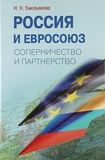 Емельянова Н. Россия и Евросоюз Соперничество и партнерство цена