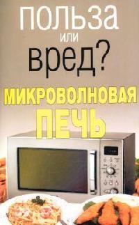 Орлова Л. Микроволновая печь микроволновая печь rolsen mg2590sa mg2590sa