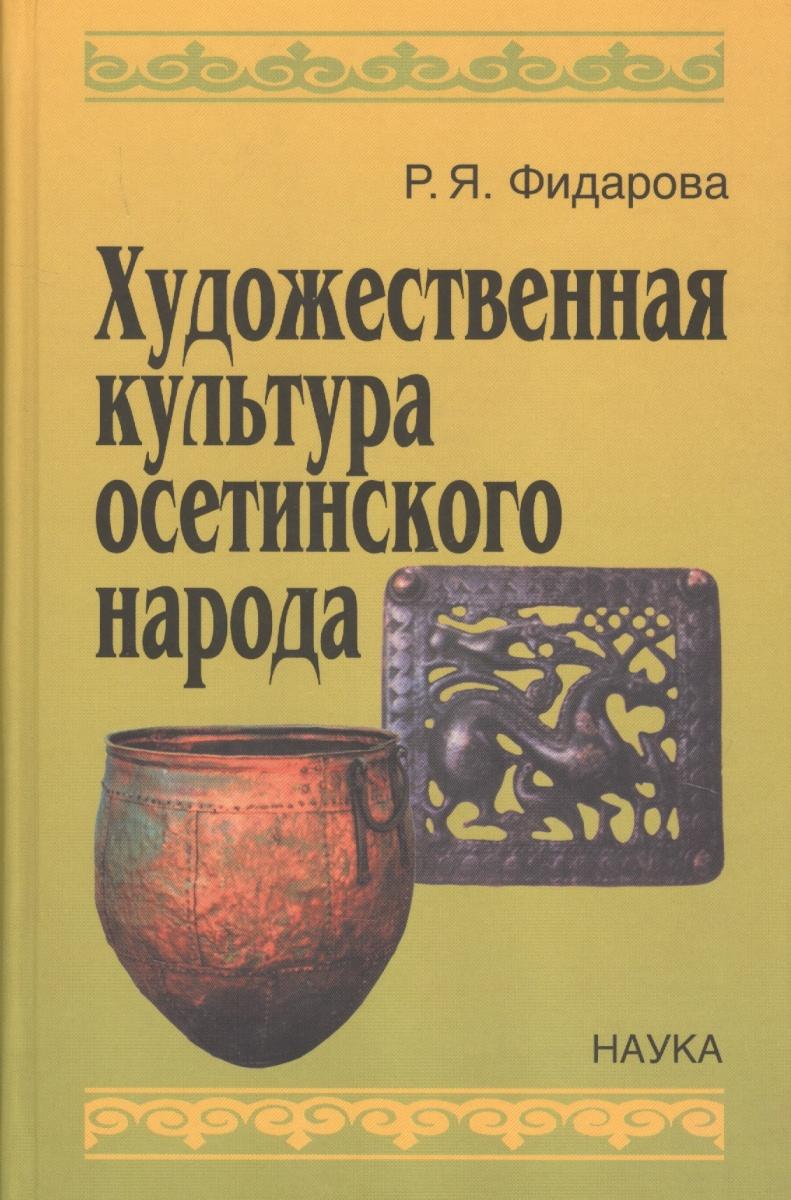 Художественная культура осетинского народа
