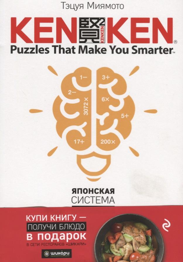KenKen. Японская система тренировки мозга. Книга 4