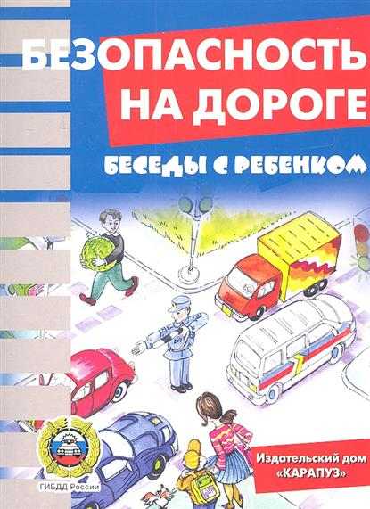Безопасность на дороге. Методические рекомендации по работе с карточками для дошкольников и младших школьников