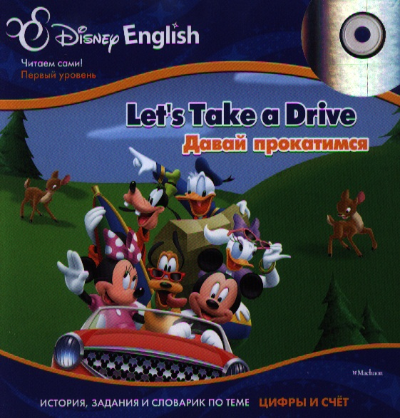 Уилсон Ч. Disney English. Let`s Take a Drive. Давай прокатимся ludmila s broken english