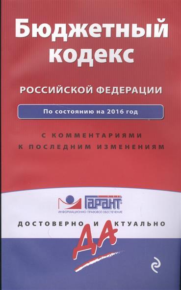 Бюджетный кодекс Российской Федерации. По состоянию на 2016 год