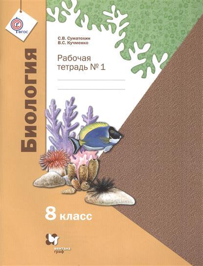 Биология. 8 класс. Рабочая тетрадь №1 для учащихся общеобразовательных организаций