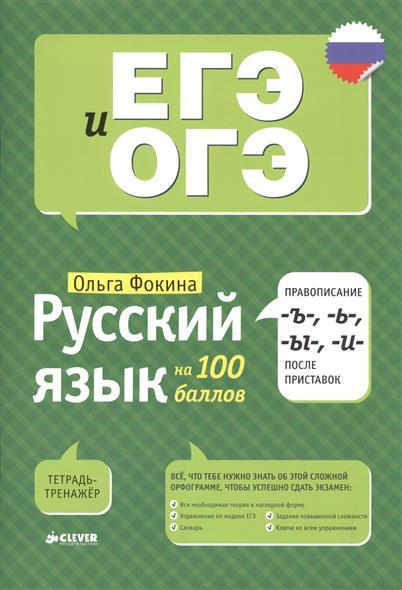 Фокина О. Русский язык на 100 баллов. Правописание -ъ-, -ь-, -ы-, -и- после приставок. Тетрадь-тренажер аксессуары для20игровых приставок
