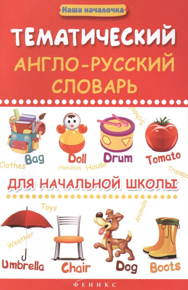 Тематический англо-русский словарь для начальной школы