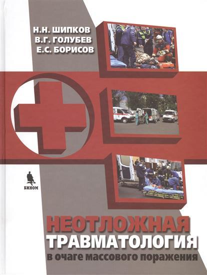 Неотложная травматология в очаге массового поражения при множественных и сочетанных повреждениях