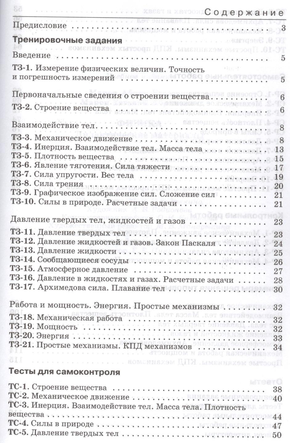 Марон 10 класс дидактические материалы jykfqy