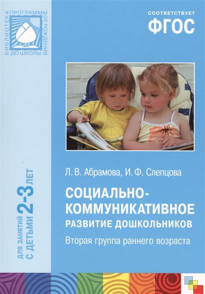 Абрамова Л., Слепцова И. Социально-коммуникативное развитие дошкольников. Вторая группа раннего возраста. Для занятий с детьми 2-3 лет