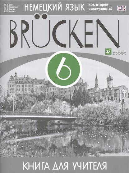 Немецкий язык как второй иностранный. 6 класс: 2-й год обучения. Книга для учителя