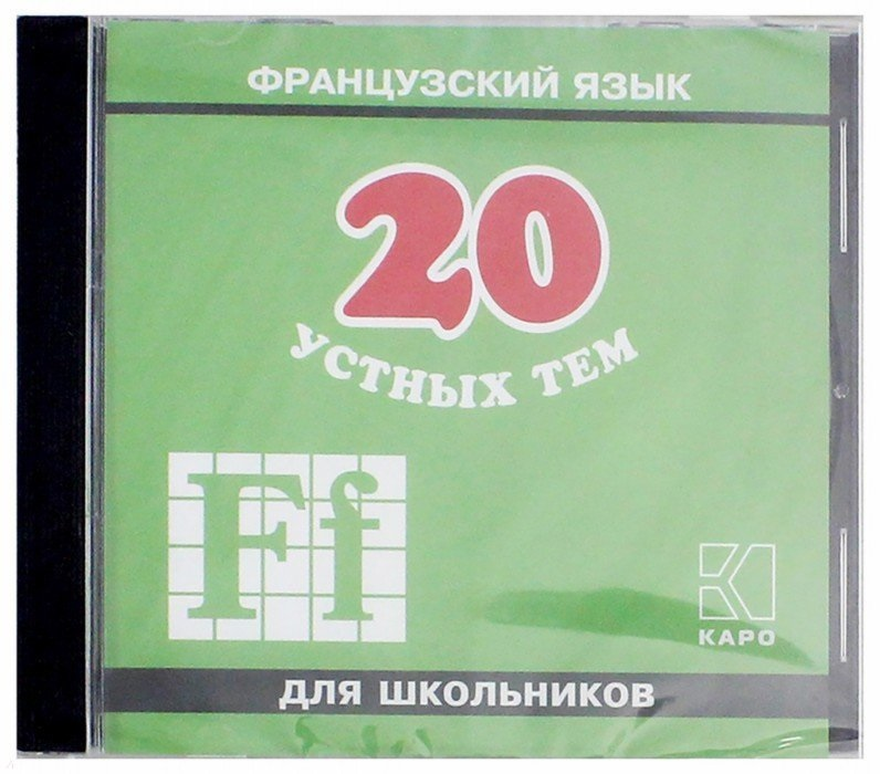 Иванченко А. CD Французский язык. 20 устных тем для школьников (МР3) цена