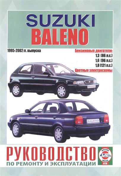 Suzuki Baleno. Руководство по ремонту и эксплуатации. Бензиновые двигатели. 1995-2002 гг. выпуска