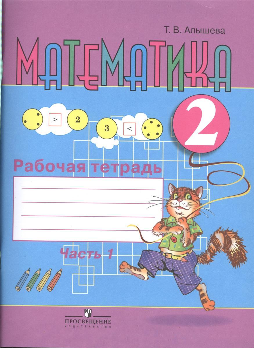 Математика. 2 класс. Рабочая тетрадь. Часть 1