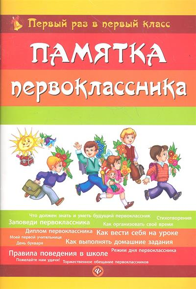 Гордиенко С. Памятка первоклассника. Первый раз в первый класс
