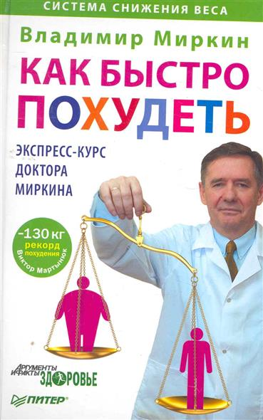 Как быстро похудеть Экспресс-курс доктора Миркина