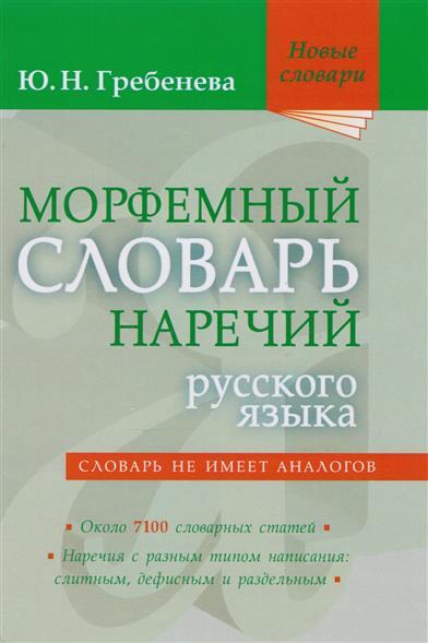 Гребенева Ю. Морфемный словарь наречий русского языка