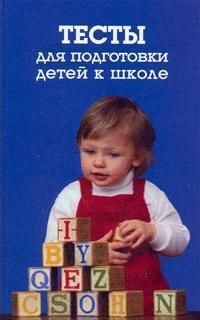 Тесты для подготовки дет. к шк.