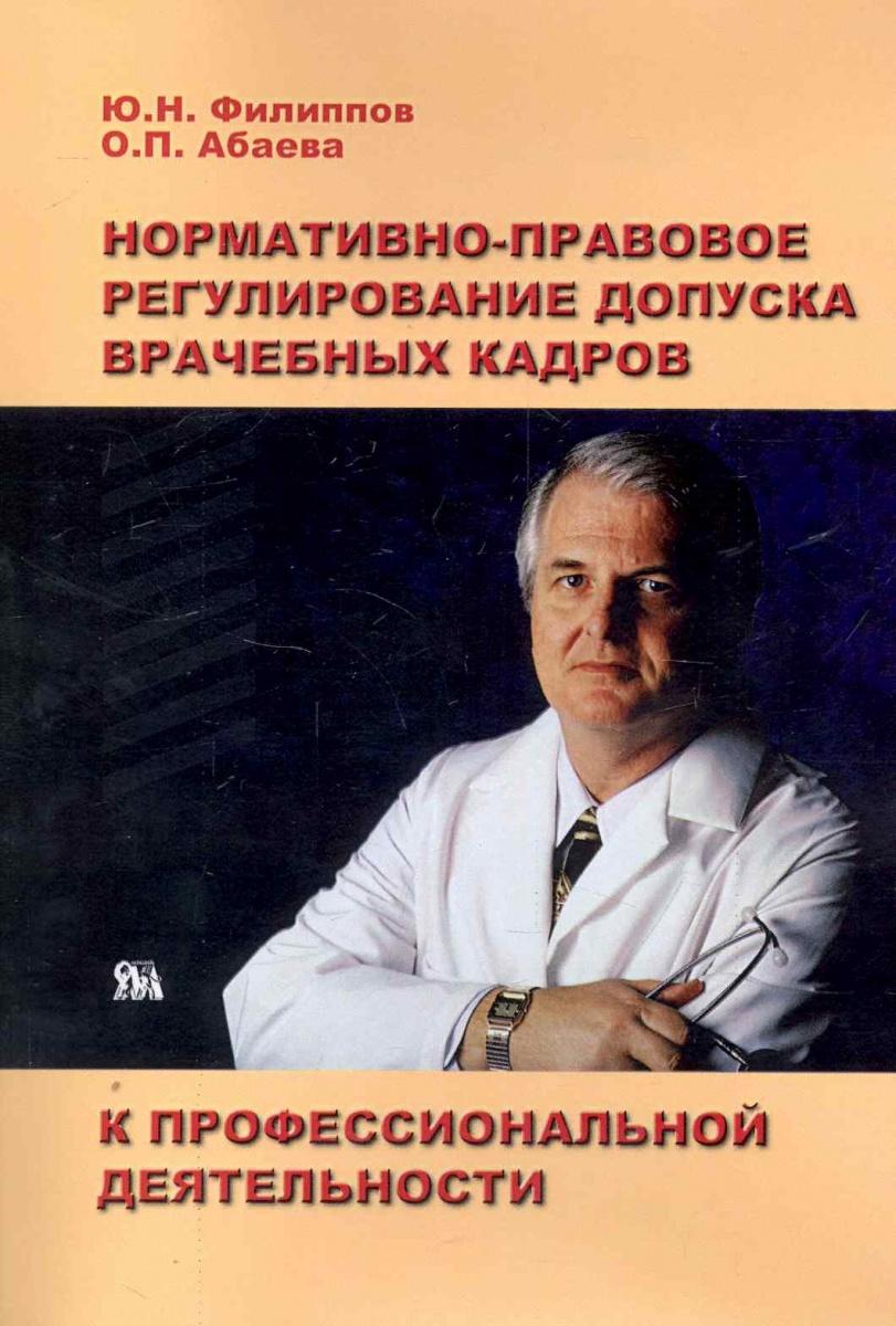 Филиппов О., Абаева О. Нормативно-правовое рег. допуска врач. кадров к проф. деят. цена
