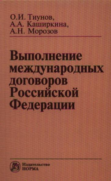 Выполнение международных договоров Российской Федерации