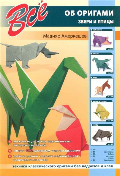 Все об оригами Звери и птицы