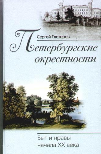 Петербургские окрестности Быт и нравы начала 20 века
