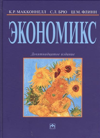 Экономикс. Принципы, проблемы и политика. Учебник. Девятнадцатое издание