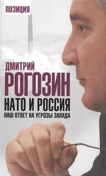 НАТО и Россия. Наш ответ на угрозы Запада