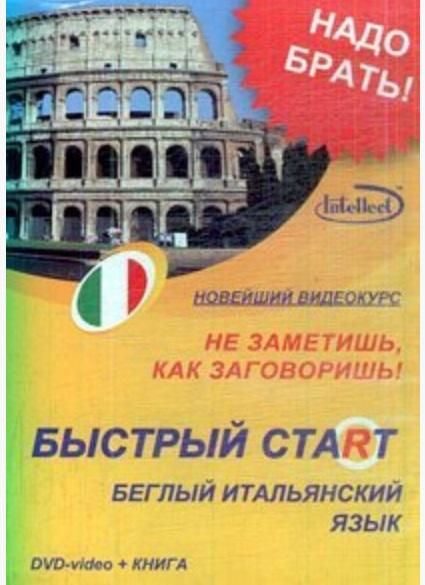Быстрый старт Беглый итальянский язык быстрый старт беглый французский язык книга dvd