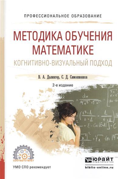 Далингер В., Симонженков С. Методика обучения математике. Когнитивно-визуальный подход. Учебник для СПО в а далингер с д симонженков комплексный анализ учебное пособие