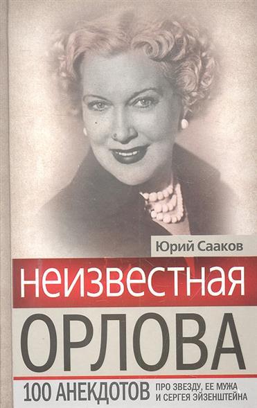Неизвестная Любовь Орлова
