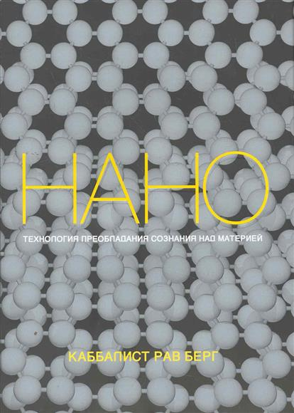 Нанотехнология преобладания сознания над материей от Читай-город