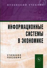 Информационные системы в экономике Романов