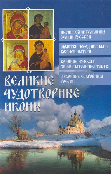 Глаголева О. Великие чудотворные иконы екатерина глаголева луи рено