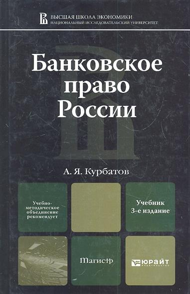 Банковское право России. Учебник для магистров. 3-е издание, переработанное и дополненное
