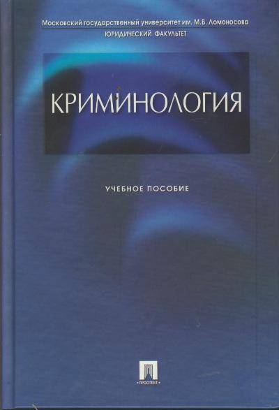 Криминология Уч. пос.