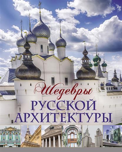 Ивашкова Т. Шедевры русской архитектуры