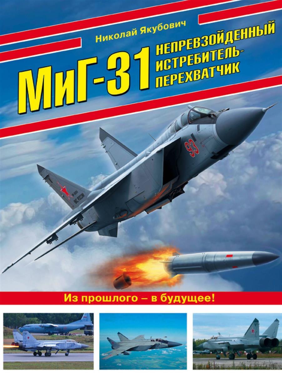 Якубович Н. МиГ-31. Непревзойденный истребитель-перехватчик ISBN: 9785040942268